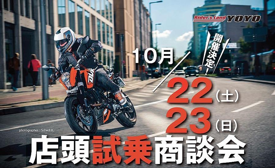 10/22-23 YOYO秋の店頭試乗商談会 開催!!