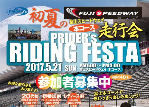 5/21 プライダース ライディングフェスタ 富士スピードウェイ本コース走行会 参加者募集!