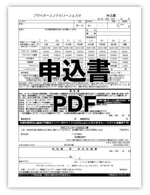 申込書PDF