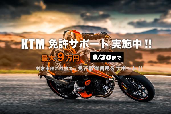 KTM免許サポートキャンペーン