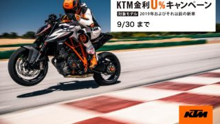KTM 金利0%キャンペーン