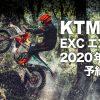 KTMエンデューロ2020年モデル予約受付中