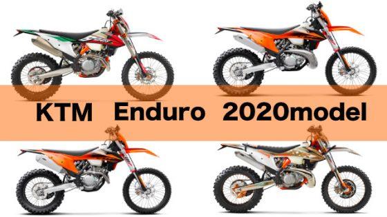 KTM Enduro 2020model