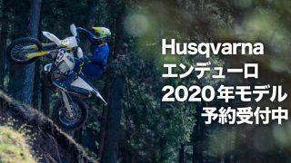 ハスクバーナ2020エンデューロモデル予約受付中!