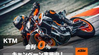 KTM金利0%キャンペーン