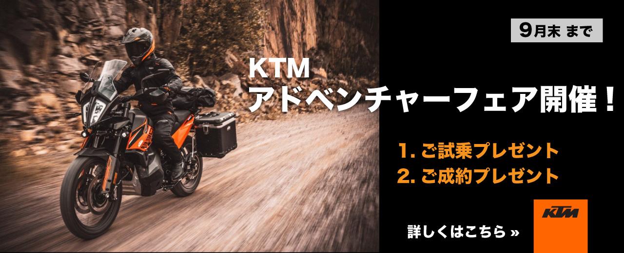 KTM アドベンチャーフェア 9月末まで